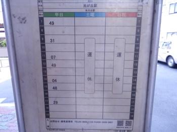 桜台 バス時刻表.JPG