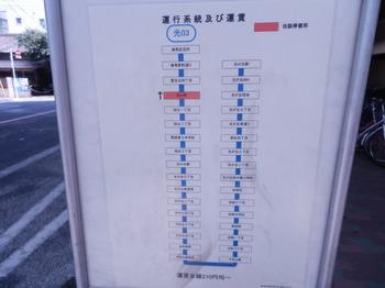 桜台 バス運行表2.JPG