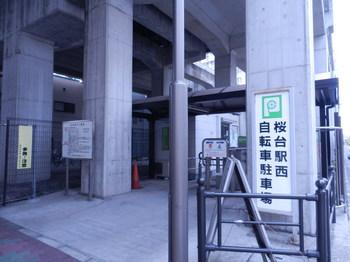 桜台 駐輪場.JPG